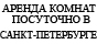 Аренда Комнат ПОСУТОЧНО в Санкт-Петербурге